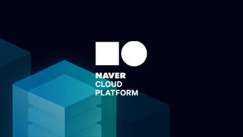네이버 클라우드 플랫폼의 개발자들은 컨테이너를 어떻게 사용할까?